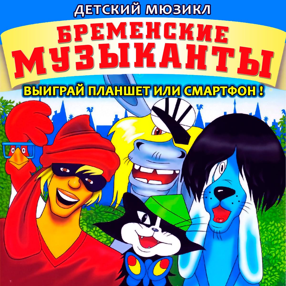 ГЕРОИ В МАСКАХ мультики на русском языке первые 5
